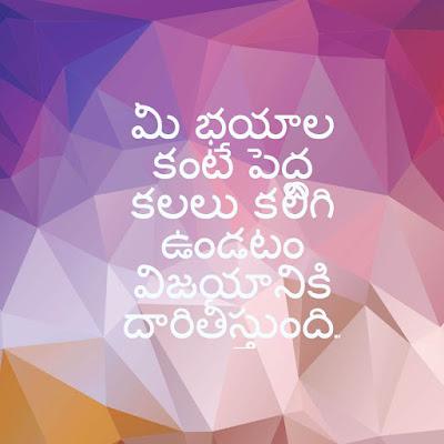 25+ Motivation quotes in Telugu on success