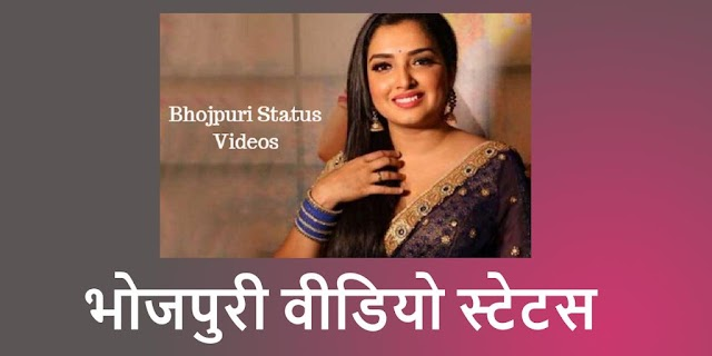 New Bhojpuri Status Video Download 2020 For Whatsapp - Bhojpuri Status Video