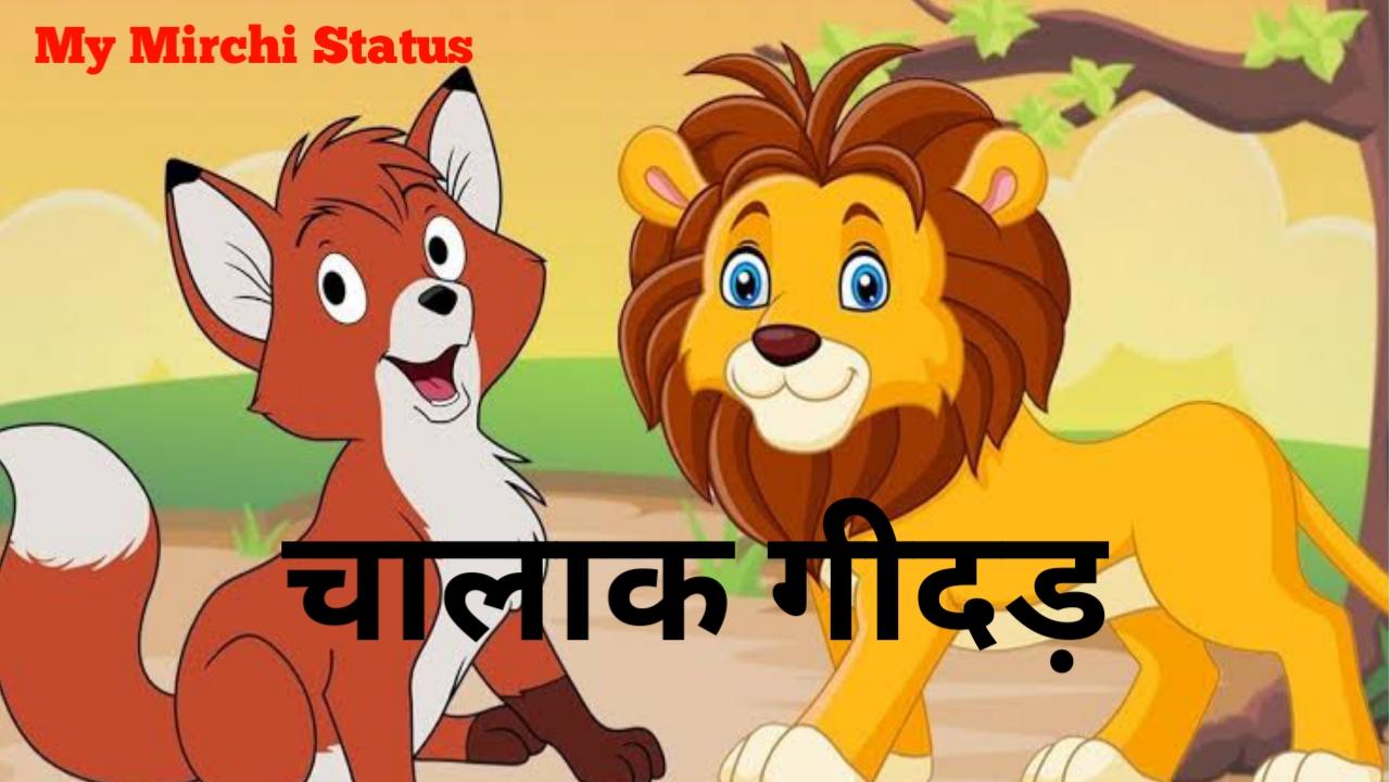 चालाक गीदड़ की कहानी | Chalak Gidad Kids Story In Hindi | Kids Story In Hindi