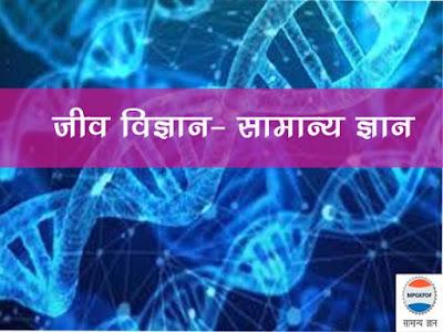 जीवविज्ञान सामान्य ज्ञान