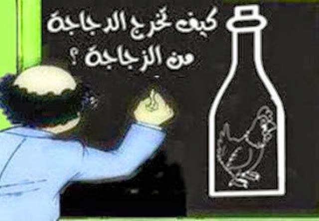 لغز محير | كيف تخرج الدجاجة من الزجاجة !!! اضغط علي الصورة لمعرفة الحل
