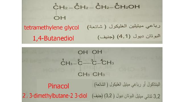 تسمية الكحولات الثنائية وفق نمط جنيف IUPAC