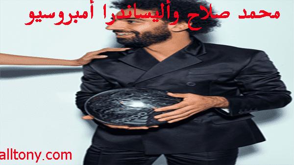 فيديو.. محمد صلاح وأليساندرا أمبروسيو