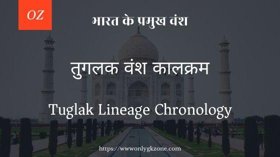 तुगलक वंश कालक्रम    Tuglak Lineage Chronology
