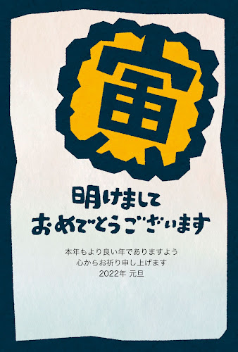 「寅」という文字が書かれた版画年賀状(寅年)