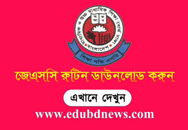JSC JDC Exam Routine 2018 - Bangladesh All Boards Download Routine