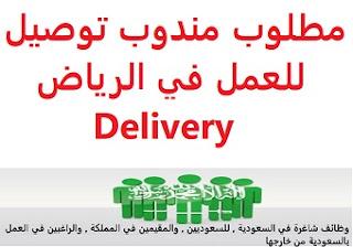 وظائف السعودية مطلوب مندوب توصيل للعمل في الرياض Delivery