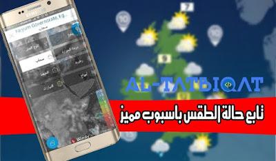 تحميل تطبيق لمعرفة حالة الطقس - تطبيق Weather Live