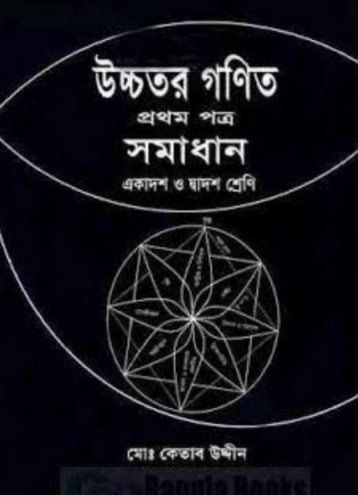 উচ্চতর গণিত ১ম পত্র কেতাব উদ্দিন সমাধান pdf | Hsc Higher math 1st Paper ketab uddin solution pdf Download |