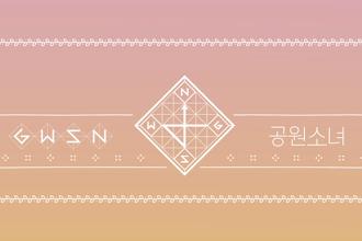 [DEBUT] GWSN 공원소녀 se presentarán mostrando su 키위팝 KIWIPOP