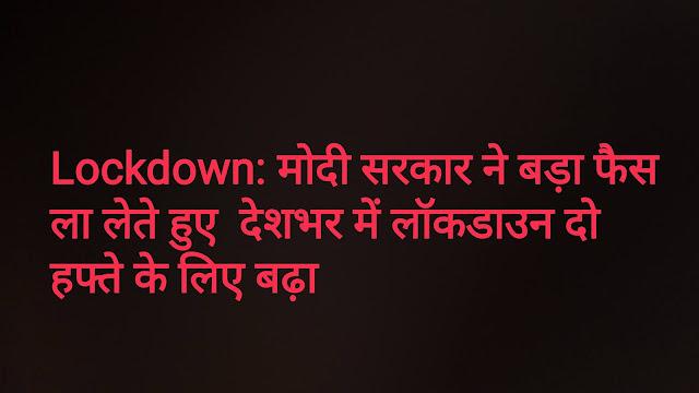 Lockdown: Modi government has taken a big decision