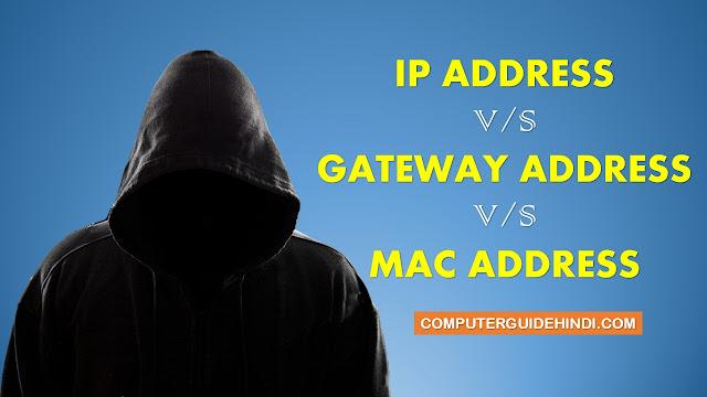 IP एड्रेस, मैक एड्रेस और गेटवे एड्रेस में क्या अंतर है?