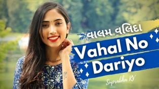 Vahal No Dariyo Lyrics - Suprabha KV