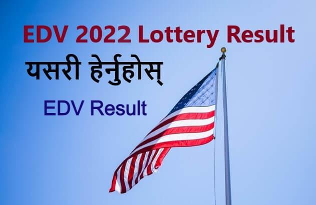 Check EDV 2022 Result