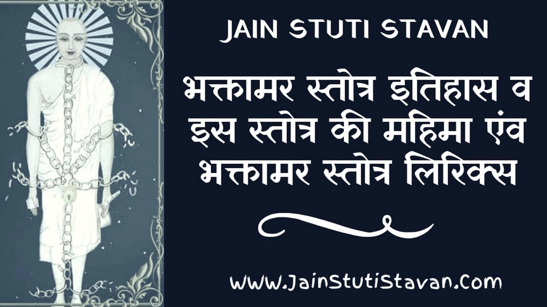 Bhaktamar Stotra Itihas Or Bhaktamar Stotra Lyrics