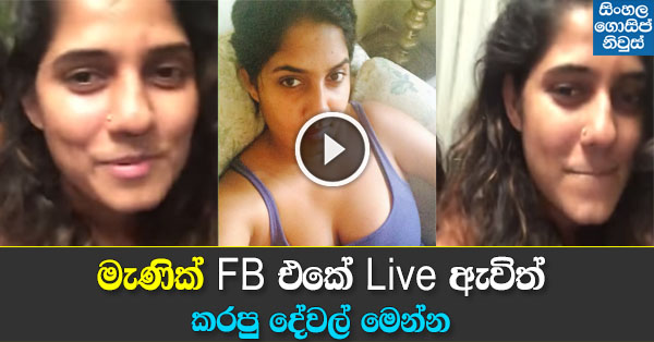 Manik Wijewardana Livestream on Facebook