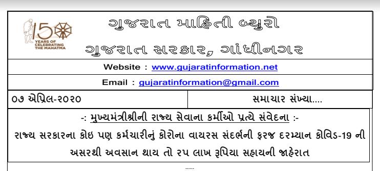 Covid 19 Na Work Ma Rokayela Government Employee 25 Lakh Health Insurance Paripatra And Check List