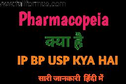 pharmacopeias kya hai | USP IP BP Full Form in Hindi