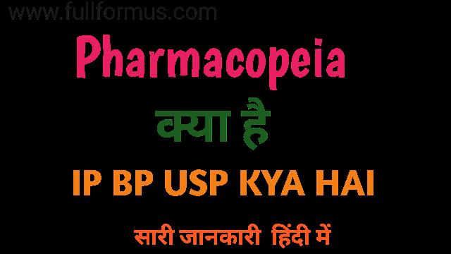 IP BP USP Full Form in Hindi | Pharmacopeia kya hai | IP BP USP Hindi Meaning