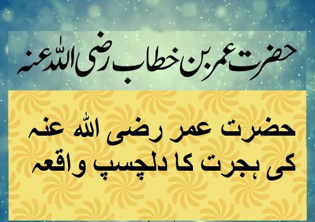 حضرت عمر رضی اللہ عنہ کی ہجرت کا دلچسپ واقعہ