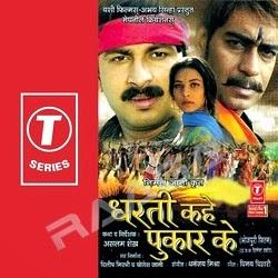 dharti kahe pukar ke bhojpuri movie poster feat ajay devgan, Manoj Tiwari