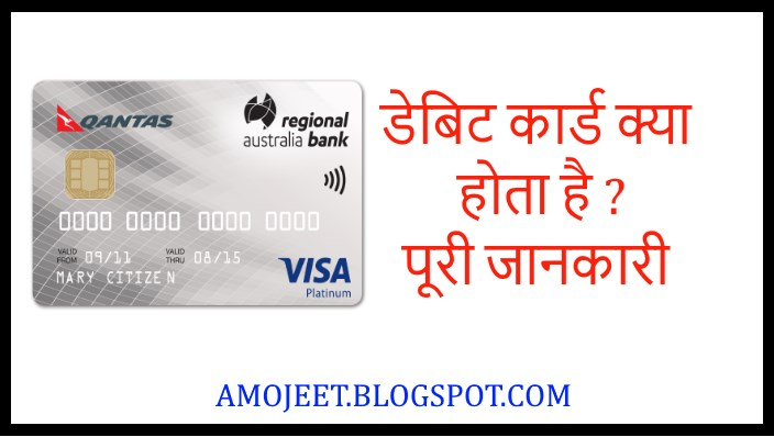 debit-card-kya-hota-hai-hindi-me-jankari