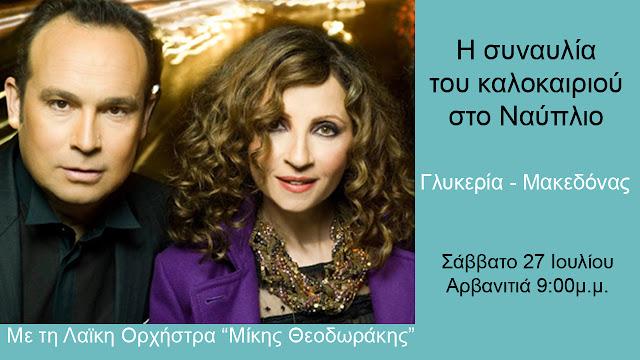 Μεγάλη συναυλία στο Ναύπλιο με Γλυκερία και Κώστα Μακεδόνα
