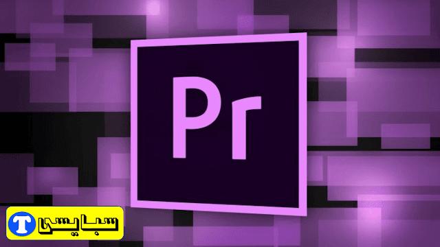 تحميل وشرح مميزات برنامج ادوبي بريمير برو Adobe Premiere Pro 2021