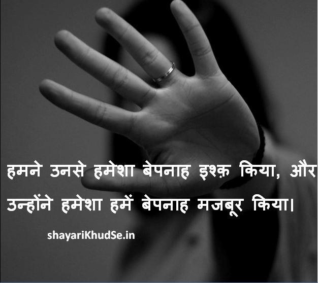Dhokha Shayari, Dhokha Shayari in Hindi