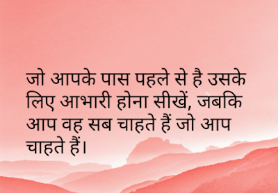 Thank You Quotes In Hindi