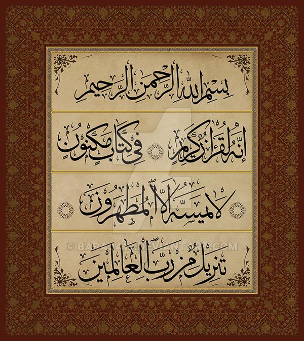 Kaligrafi Surat Al Waqiah Koleksi