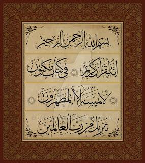 Kaligrafi Surat Al Waqiah a