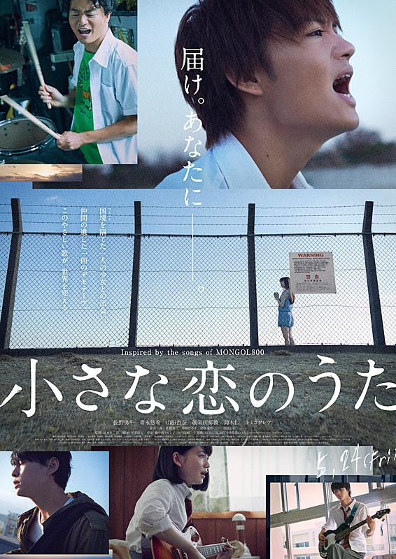 Rekomendasi FIlm Jepang