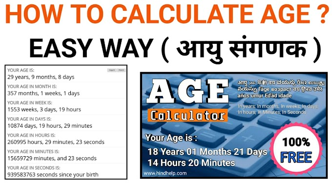 How To Calculate your Age ? Easy Way Calculate Age