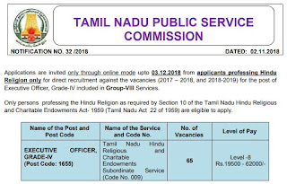 tnpsc-tnhrce-group7b-executive-officer-grade-4-posts-recruitment-notification-tngovernmentjobs-in