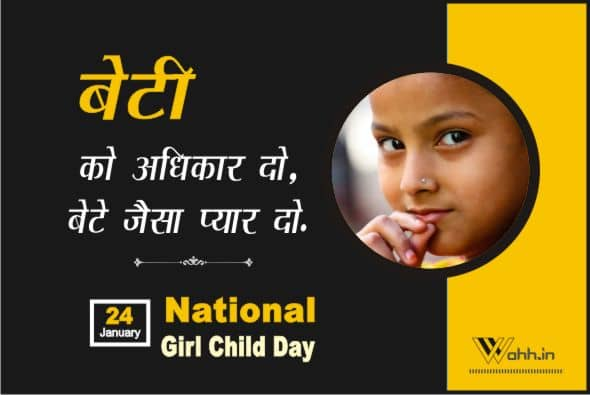 National Girl Child Day Slogan