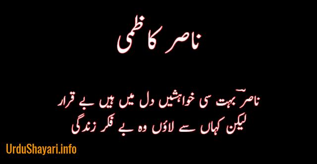 Best 2 lines poetry in urdu by nasir kazmi - image shayari urdu