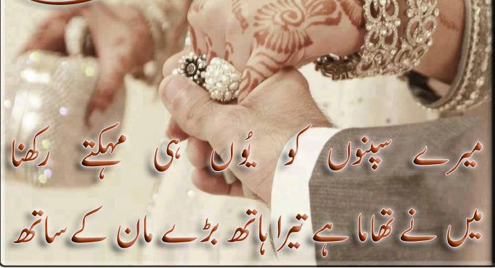 Poetry Romantic & Lovely , Urdu Shayari Ghazals Baby ...