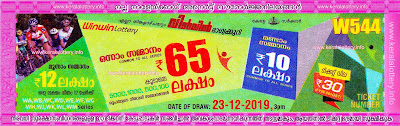 "Keralalottery.info, ""kerala lottery result 23 12 2019 Win Win W 544"", kerala lottery result 23-12-2019, win win lottery results, kerala lottery result today win win, win win lottery result, kerala lottery result win win today, kerala lottery win win today result, win winkerala lottery result, win win lottery W 544 results 23-12-2019, win win lottery w-544, live win win lottery W-544, 23.12.2019, win win lottery, kerala lottery today result win win, win win lottery (W-544) 23/12/2019, today win win lottery result, win win lottery today result 23-12-2019, win win lottery results today 23 12 2019, kerala lottery result 23.12.2019 win-win lottery w 544, win win lottery, win win lottery today result, win win lottery result yesterday, winwin lottery w-544, win win lottery 23.12.2019 today kerala lottery result win win, kerala lottery results today win win, win win lottery today, today lottery result win win, win win lottery result today, kerala lottery result live, kerala lottery bumper result, kerala lottery result yesterday, kerala lottery result today, kerala online lottery results, kerala lottery draw, kerala lottery results, kerala state lottery today, kerala lottare, kerala lottery result, lottery today, kerala lottery today draw result, kerala lottery online purchase, kerala lottery online buy, buy kerala lottery online, kerala lottery tomorrow prediction lucky winning guessing number, kerala lottery, kl result,  yesterday lottery results, lotteries results, keralalotteries, kerala lottery, keralalotteryresult, kerala lottery result, kerala lottery result live, kerala lottery today, kerala lottery result today, kerala lottery"