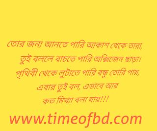 ভালোবাসার এসএমএস,  ভালোবাসার sms, ভালোবাসার বাংলা sms, লাভ এসএমএস,  love sms