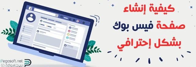 كيفية انشاء صفحة فيس بوك احترافية جديدة