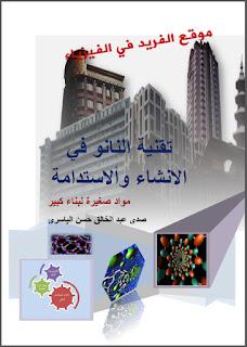 تحميل كتاب تقنية النانو في الانشاء والاستدامة pdf ، تكنوولوجيا النانو ، النانوتكنولوجي ، النانو تكنولوجي pdf