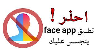 خصوصيتك في خطر | تطبيق face app يتجسس عليك