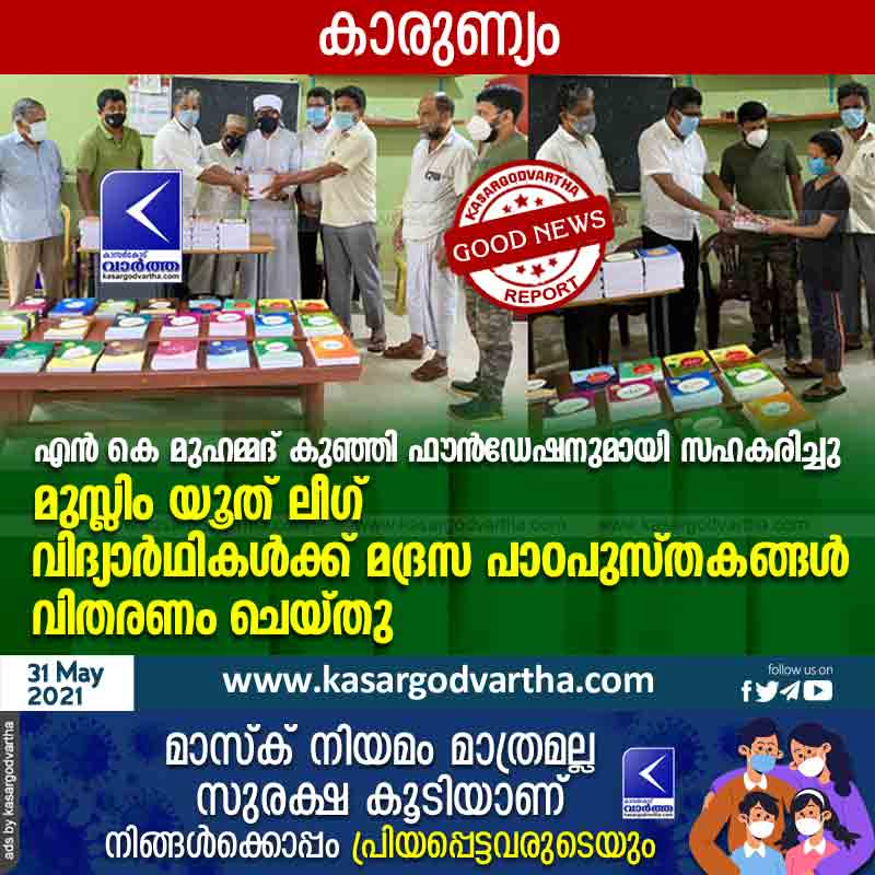Kasaragod, Kerala, News,  Muslim Youth League distributed Madrasa textbooks to students in collaboration with NK Muhammad Kunhi Foundation.