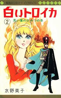 白いトロイカ 第01-02巻 [Shiroi Torika vol 01-02]