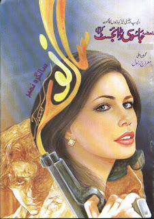 Jasoosi Digest December 2018,Jasoosi Digest December 2018 Free Download Pdf, جِاسوسی ڈاجئسٹ دسمبر ۲۰۱۸