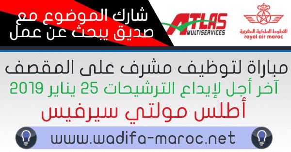 Al wadifa maroc avis de Recrutement 1 Superviseur Restauration Atlas Multiservices