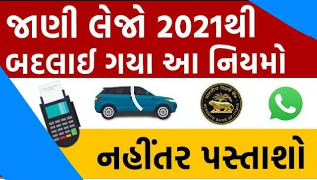 Rules Change in Year 2021 in Gujarati Language.