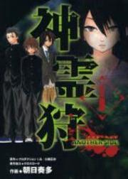 Shinreigari: Another Side Manga