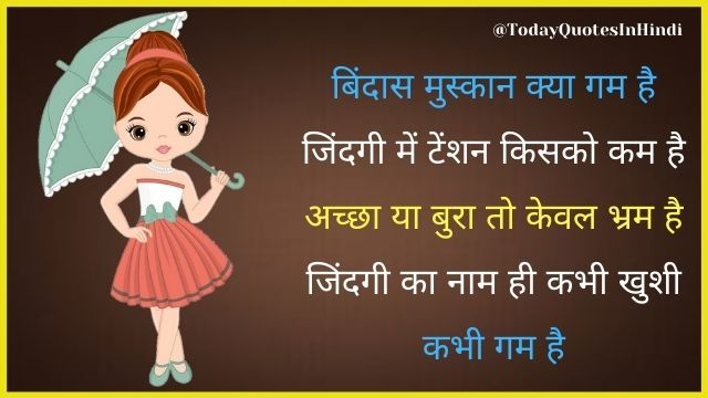 motivational quotes in hindi for student life images download